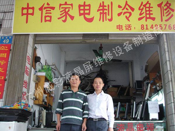 家电维修全能A班学员毕业后开店创业