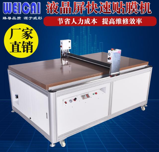 CR-TM38060贴膜机