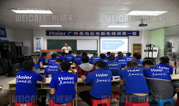 威彩电子与海尔相约2011年-海尔新员培训,广东威彩培训基地